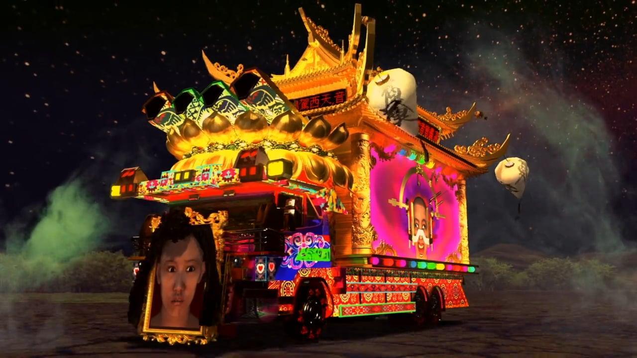 Lu Yang Delusional Mandala (Still, 2016)