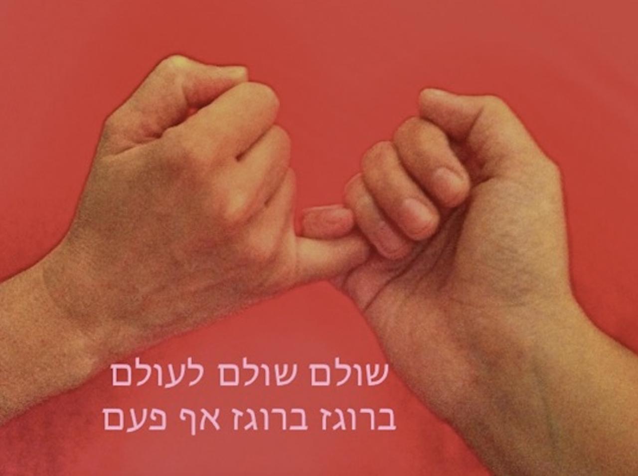 Children's Pinky Shake , Text: Sholem, sholem l'olam brogez, brogez, af pa-am! Translation :peace, peace forever,falling-out never again