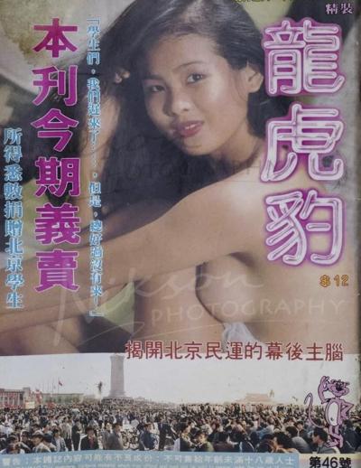 TiffanySia, Salty Wet , 2019, magazine, 22 pages, 28 x 22 cm