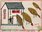 Large and Boundless Corn, Li Naiti (1959) Courtesy: Huxian Painting Museum
